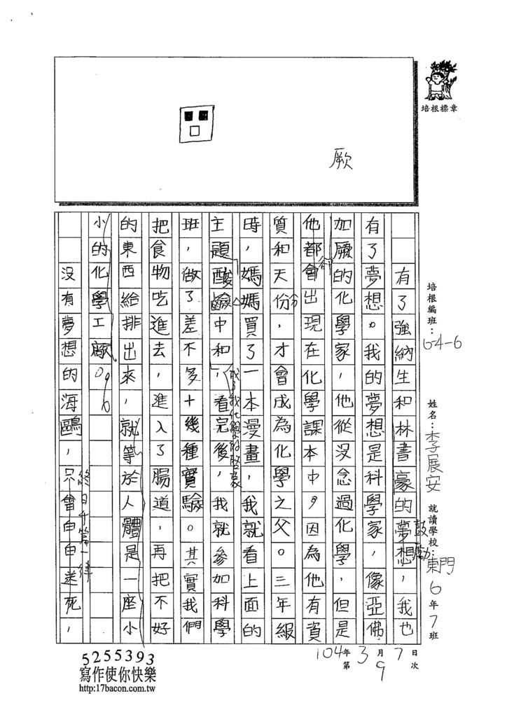 103W6309李展安 (2)