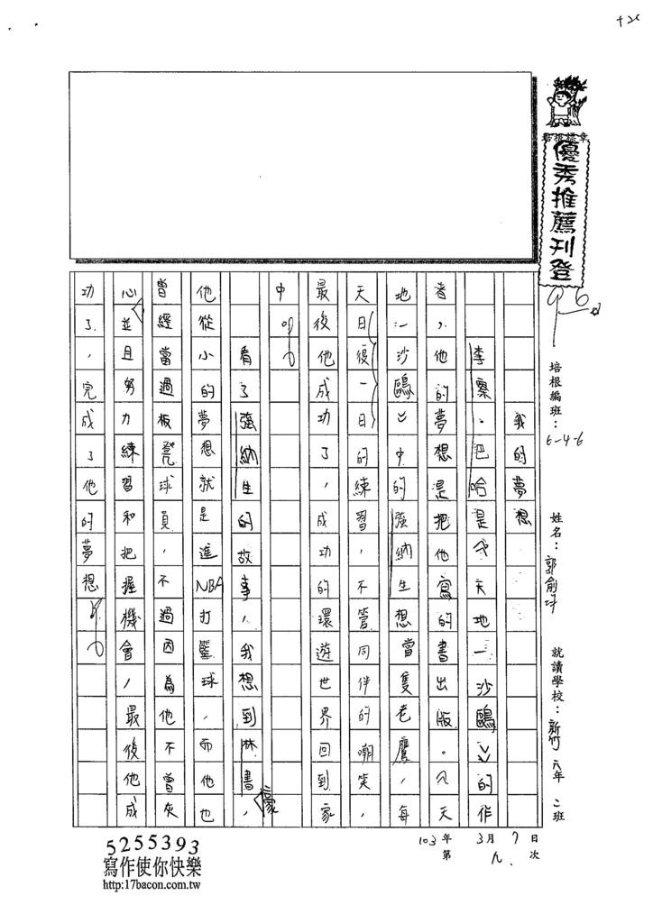 103W6309郭俞均 (1)