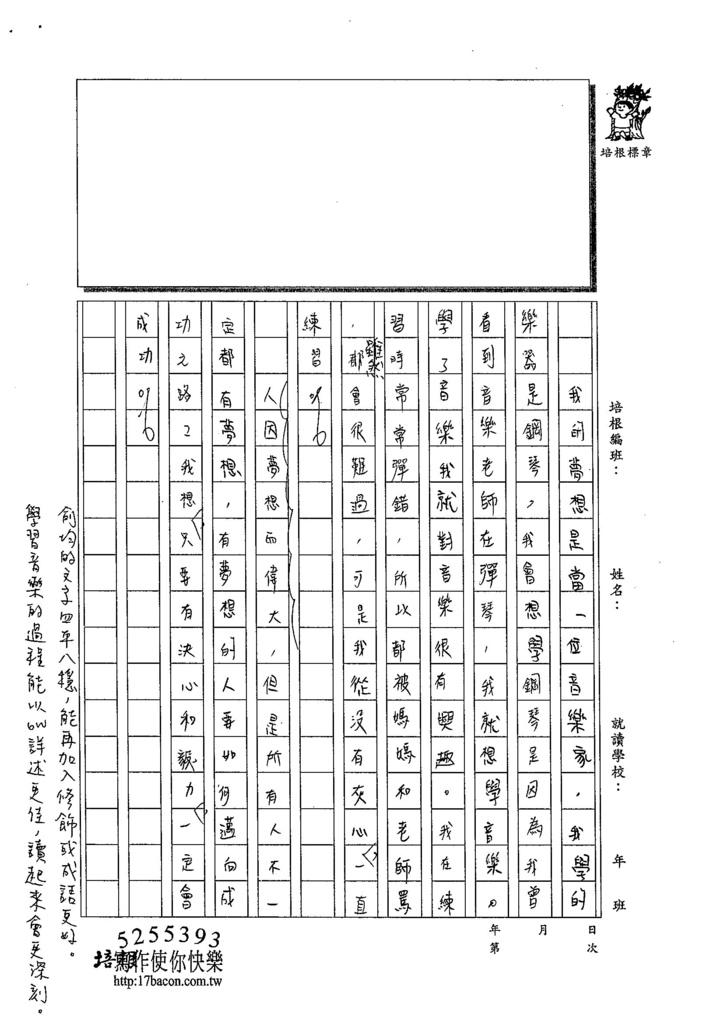 103W6309郭俞均 (2)