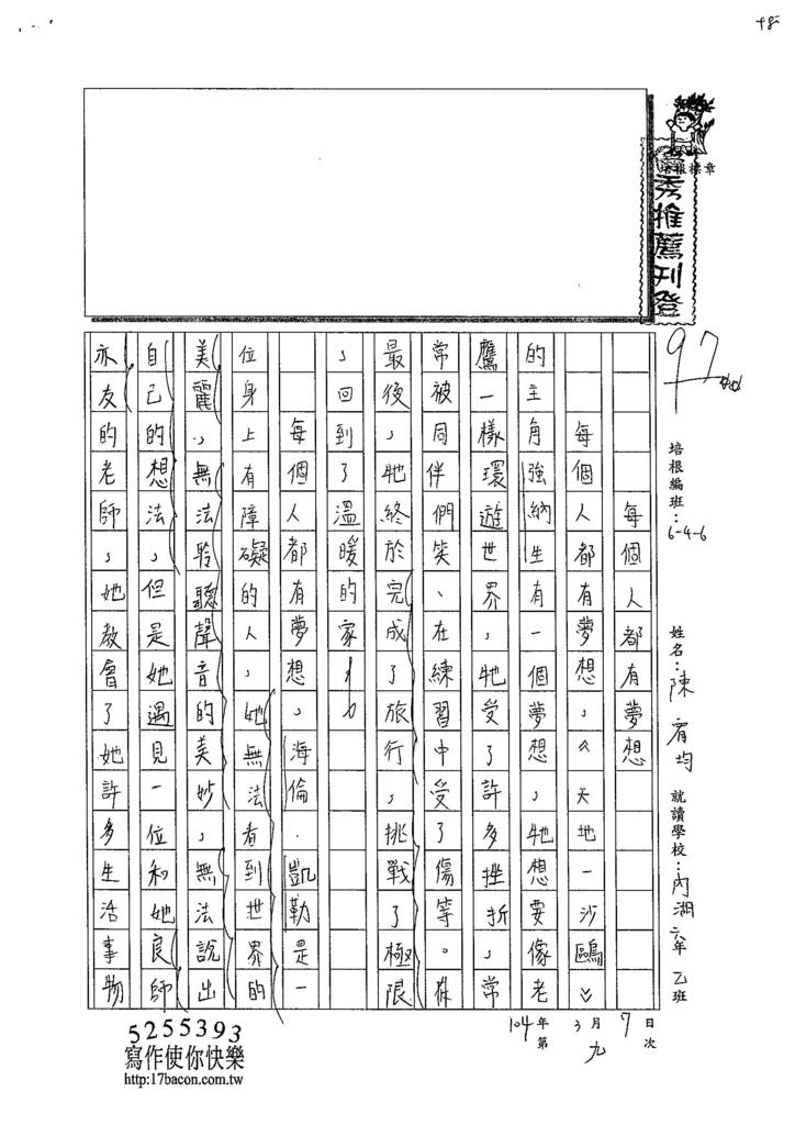 103W6309陳宥均 (1)