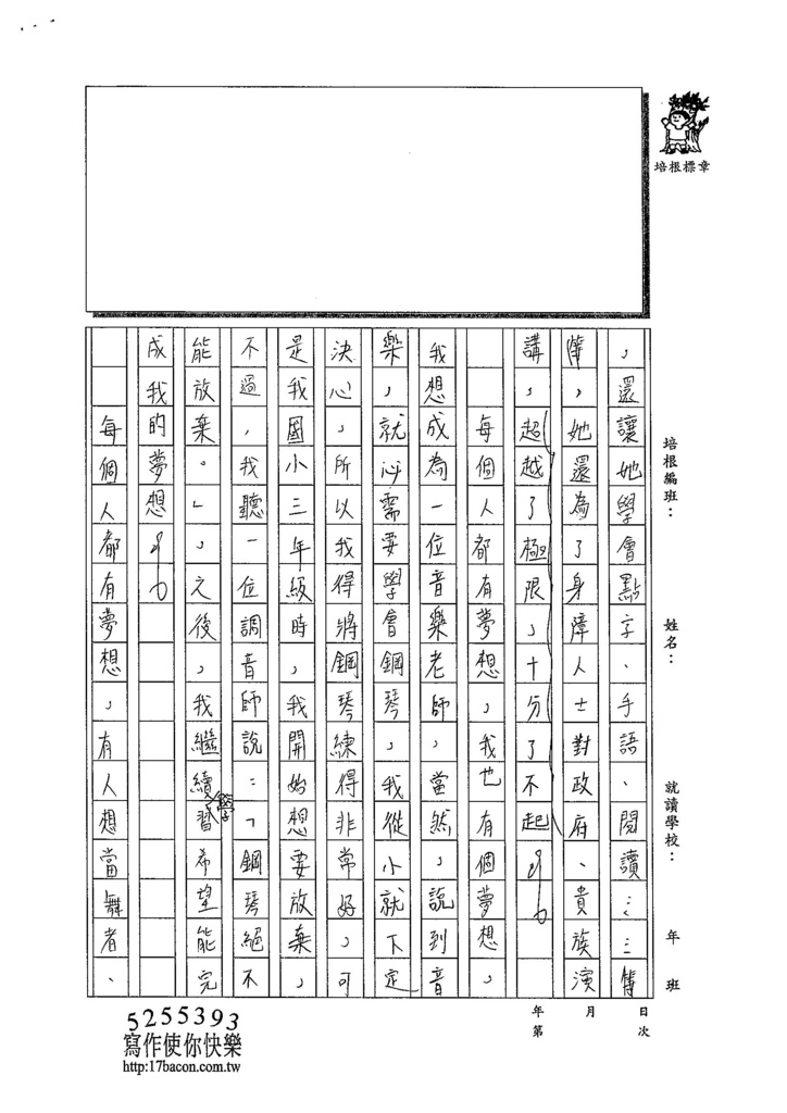 103W6309陳宥均 (2)