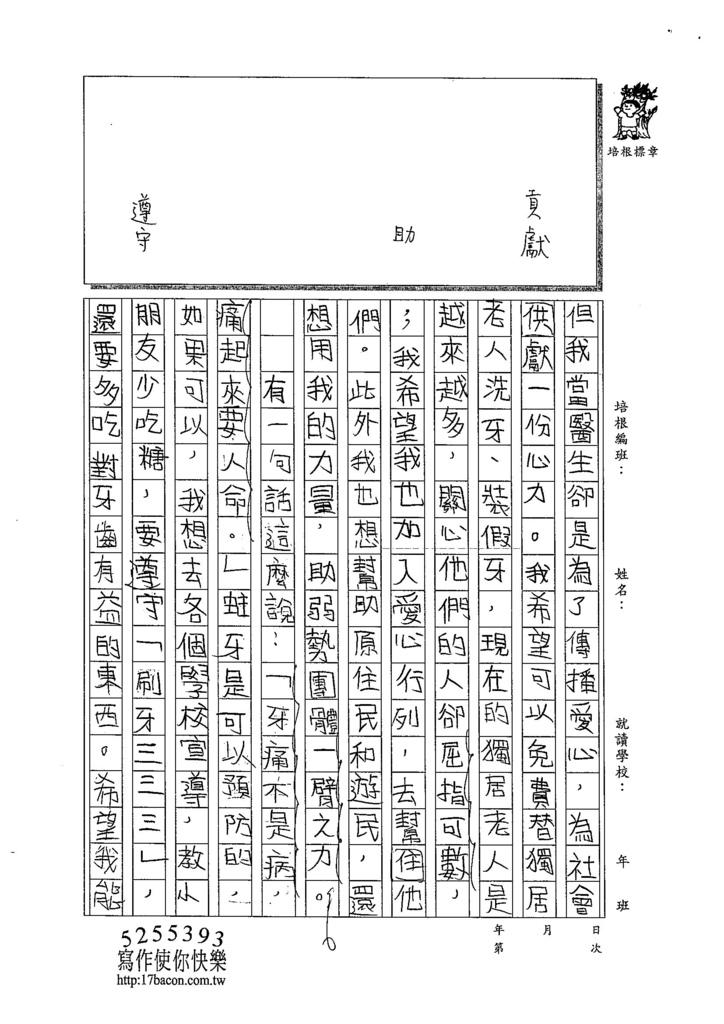 103W6310周莉蘋 (2)