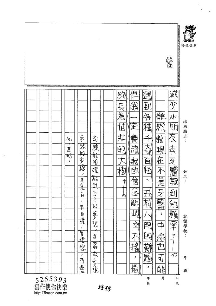 103W6310周莉蘋 (3)