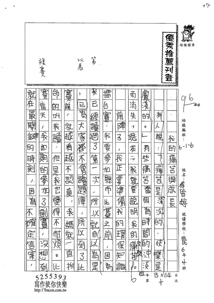 103W6310徐萱婷 (1)