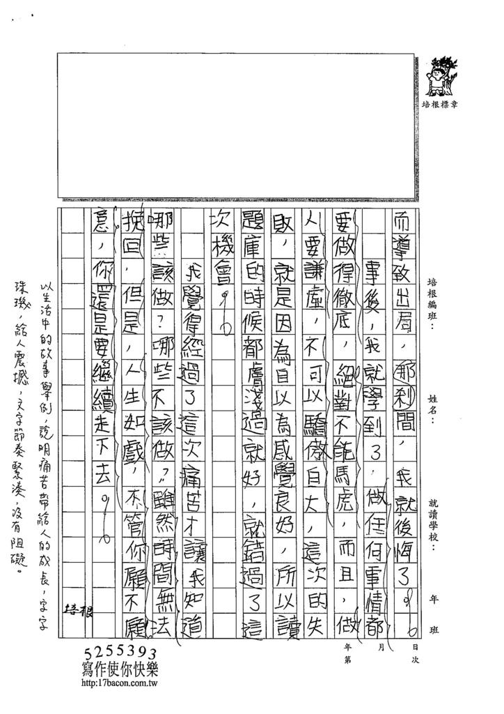 103W6310徐萱婷 (2)
