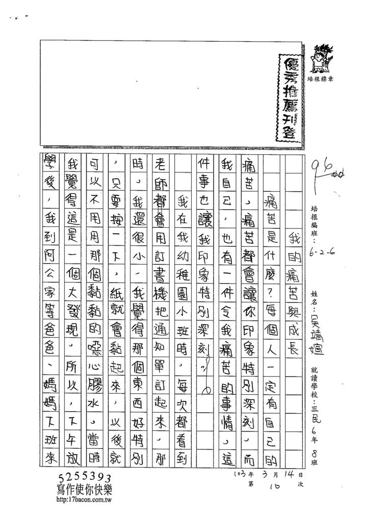103W6310吳靖媗 (1)