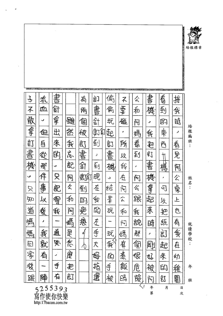 103W6310吳靖媗 (2)