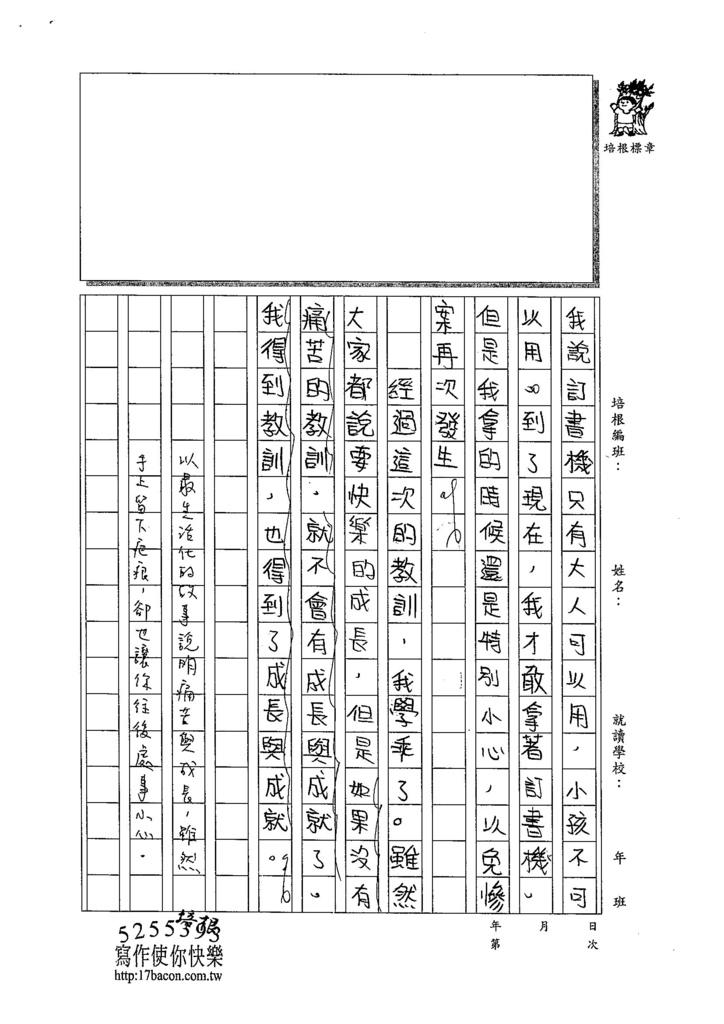 103W6310吳靖媗 (3)