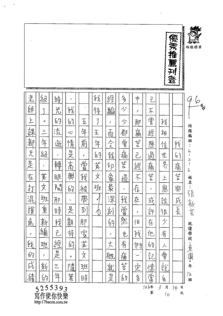 103W6310張新芸 (1)