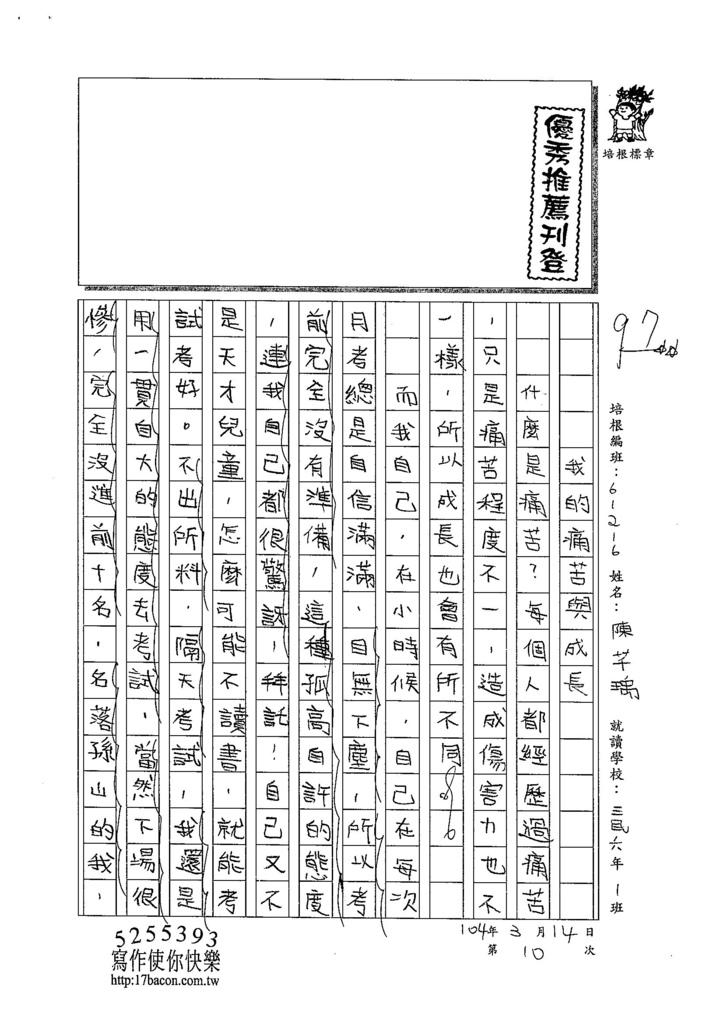 103W6310陳芊瑀 (1)