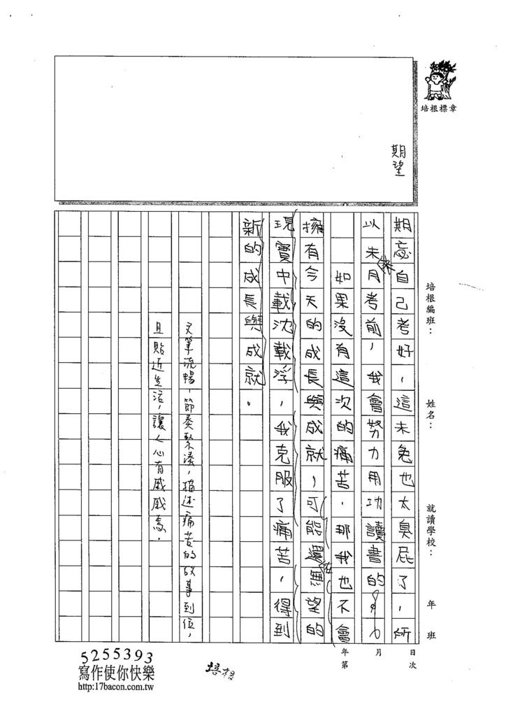 103W6310陳芊瑀 (3)