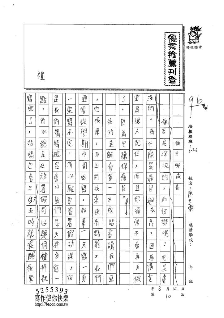 103W6310陳芷嫻 (1)