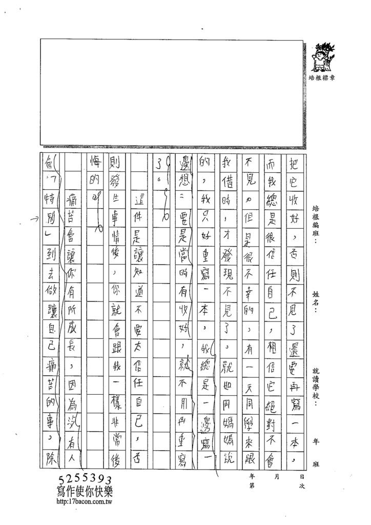 103W6310陳芷嫻 (2)