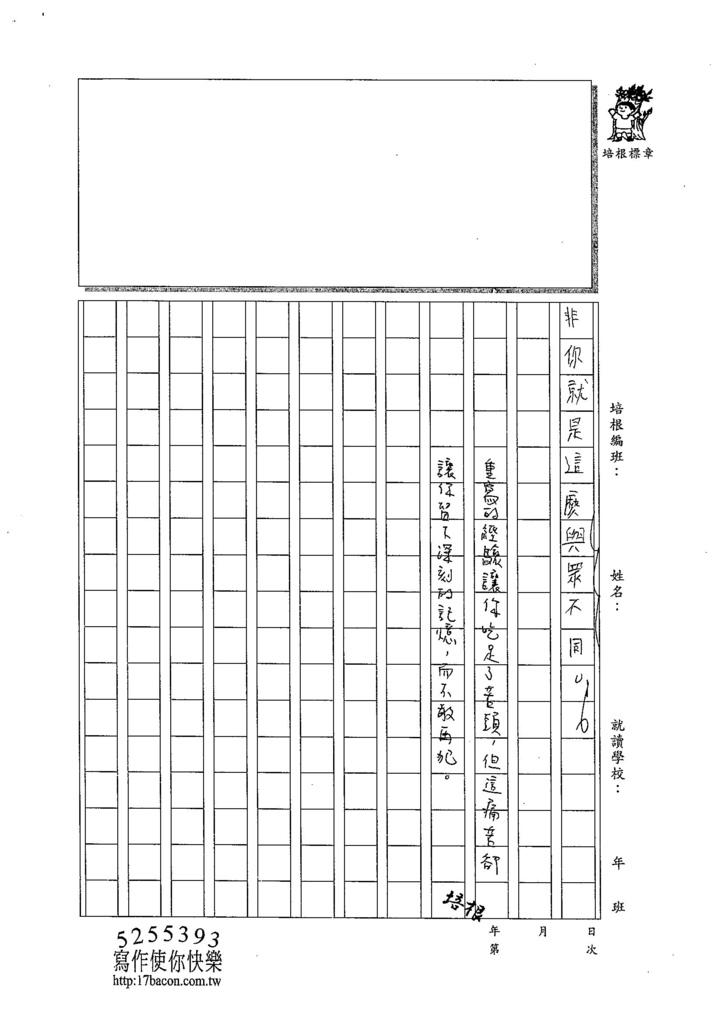 103W6310陳芷嫻 (3)