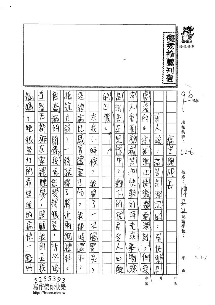 103W6310陳昱廷 (1)