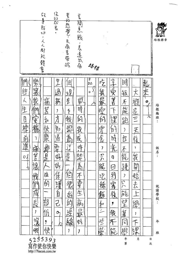103W6310陳昱廷 (2)
