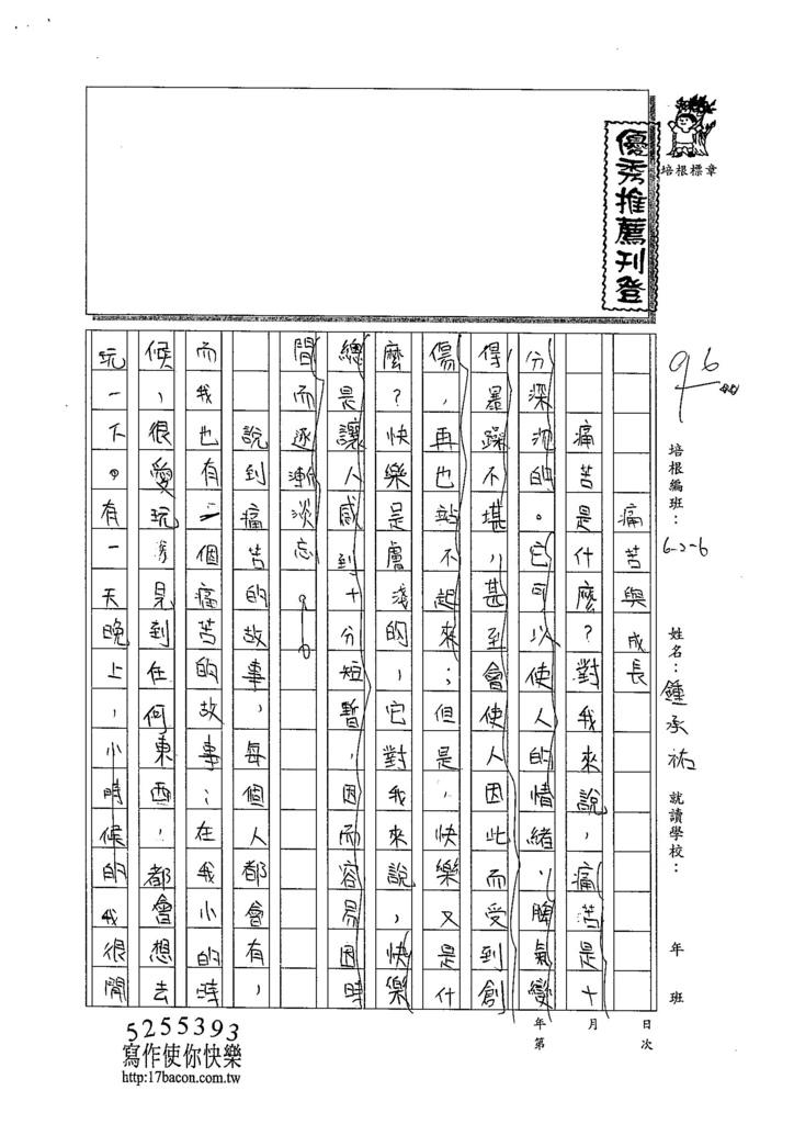 103W6310鍾承祐 (1)
