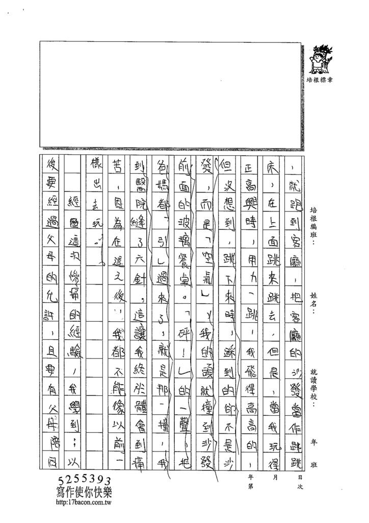 103W6310鍾承祐 (2)