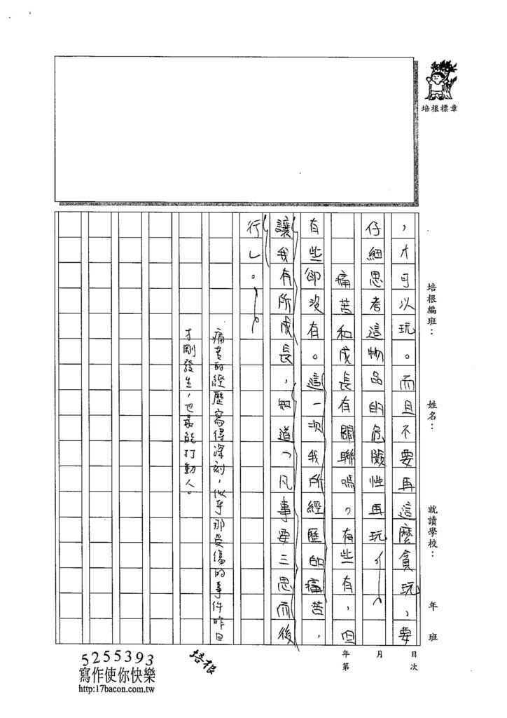 103W6310鍾承祐 (3)