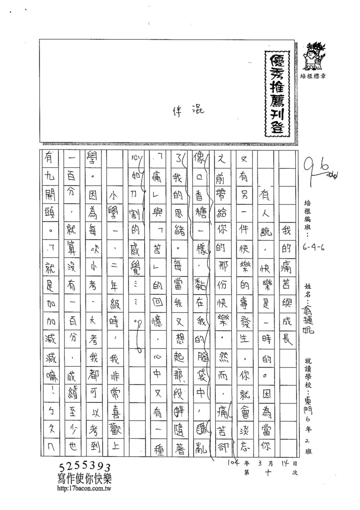 103W6310翁捷妮 (1)