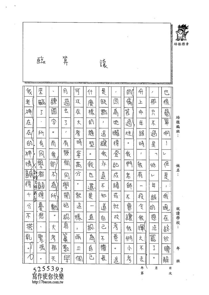 103W6310翁捷妮 (2)