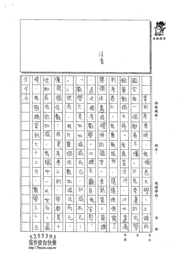 103W6310翁捷妮 (3)