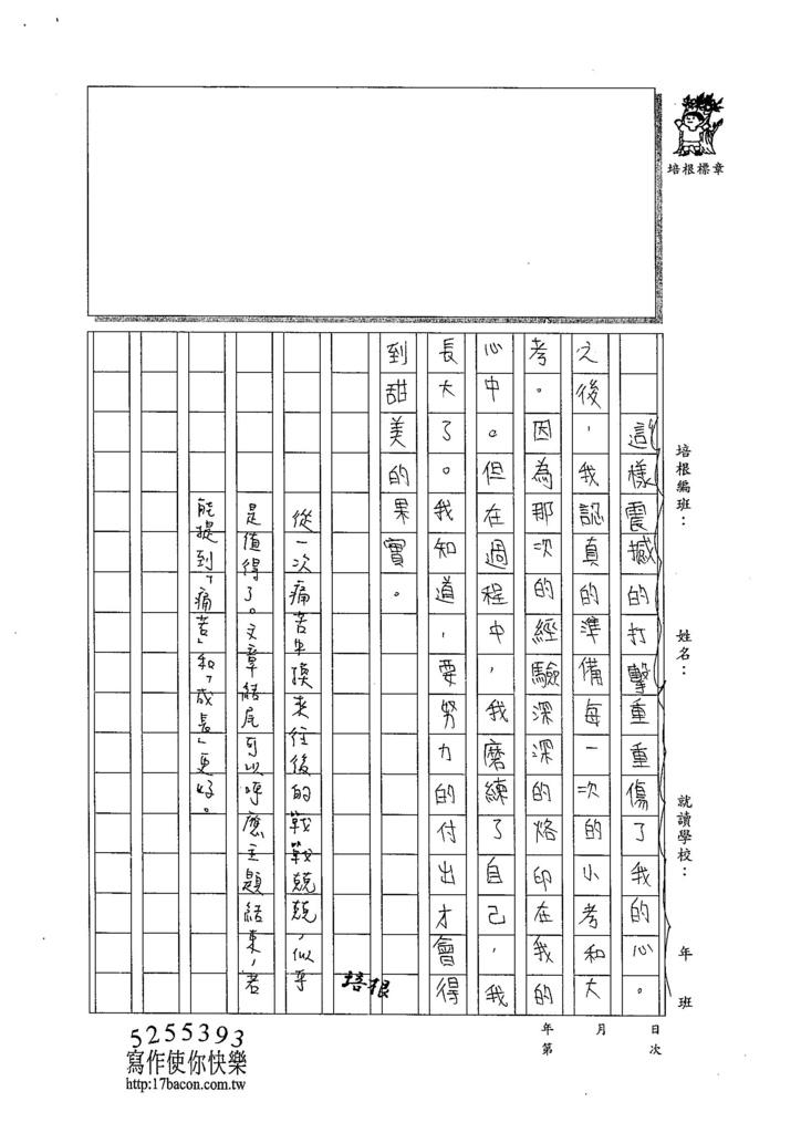 103W6310翁捷妮 (4)