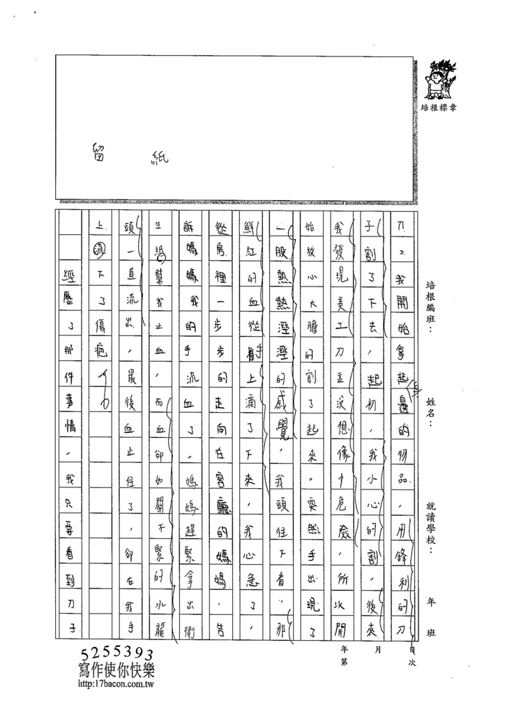 103W6310郭俞均 (2)