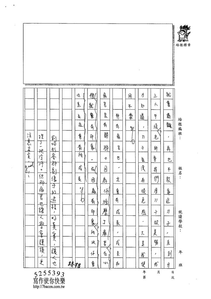 103W6310郭俞均 (3)