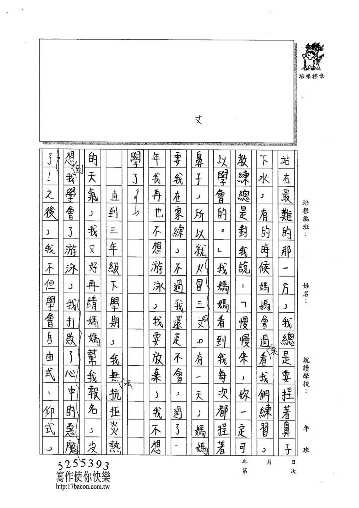 103W6310陳宥均 (2)