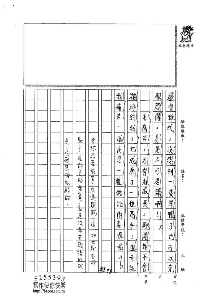 103W6310陳宥均 (3)