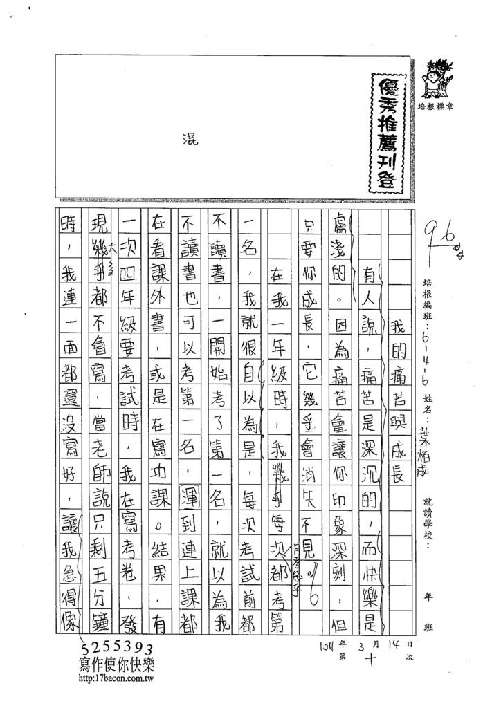 103W6310葉柏成 (1)