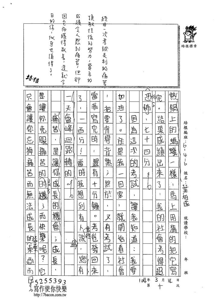 103W6310葉柏成 (2)