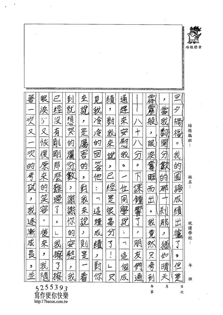 103W6310蔡承憲 (2)