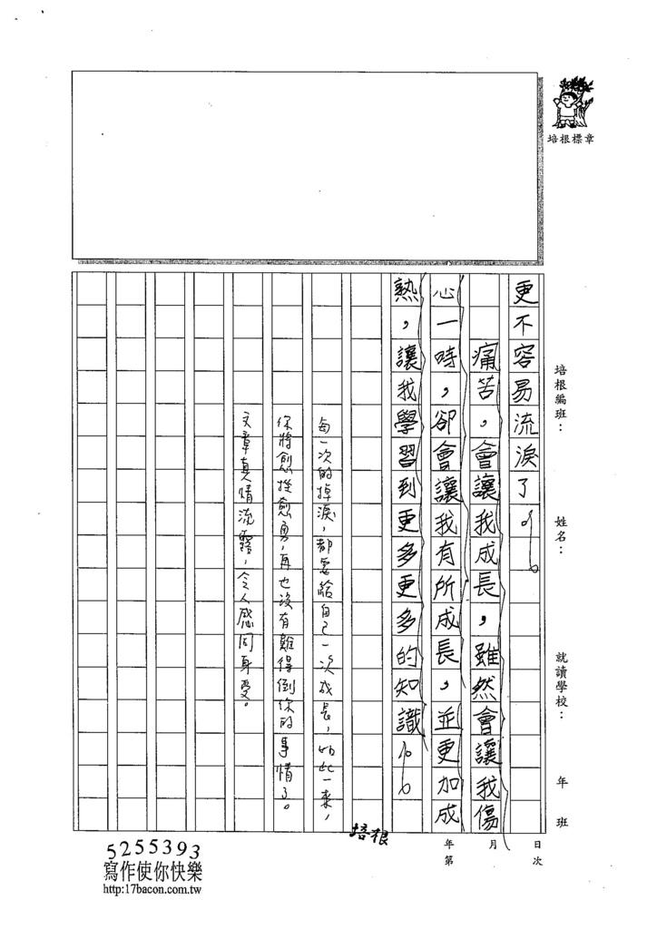 103W6310蔡承憲 (3)