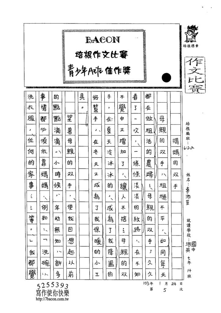 103WA305李沛芠 (1)
