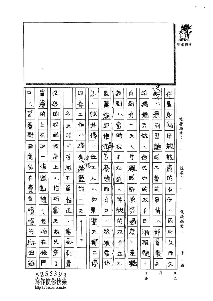 103WA305李沛芠 (2)