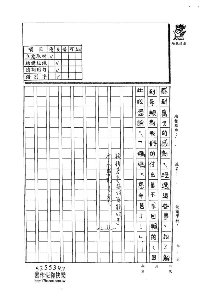 103WA305李沛芠 (4)
