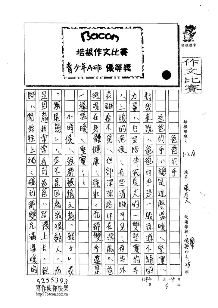 103WA305張乃文 (1)