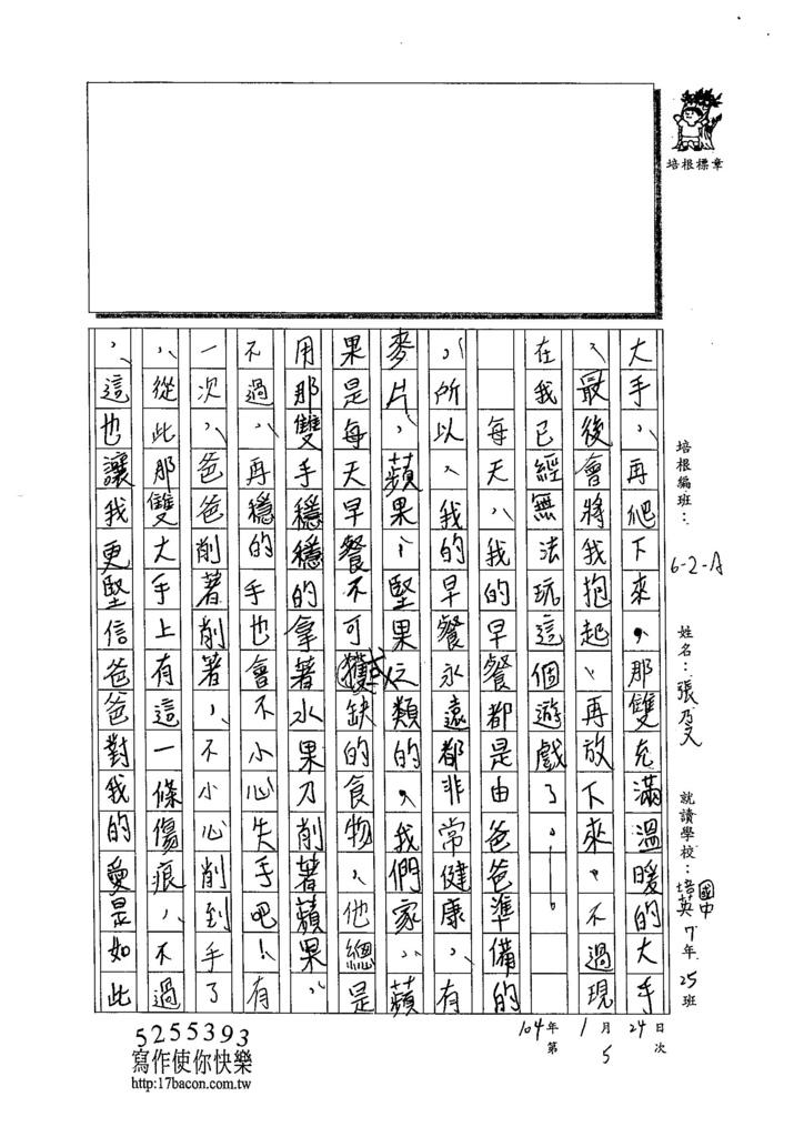 103WA305張乃文 (2)