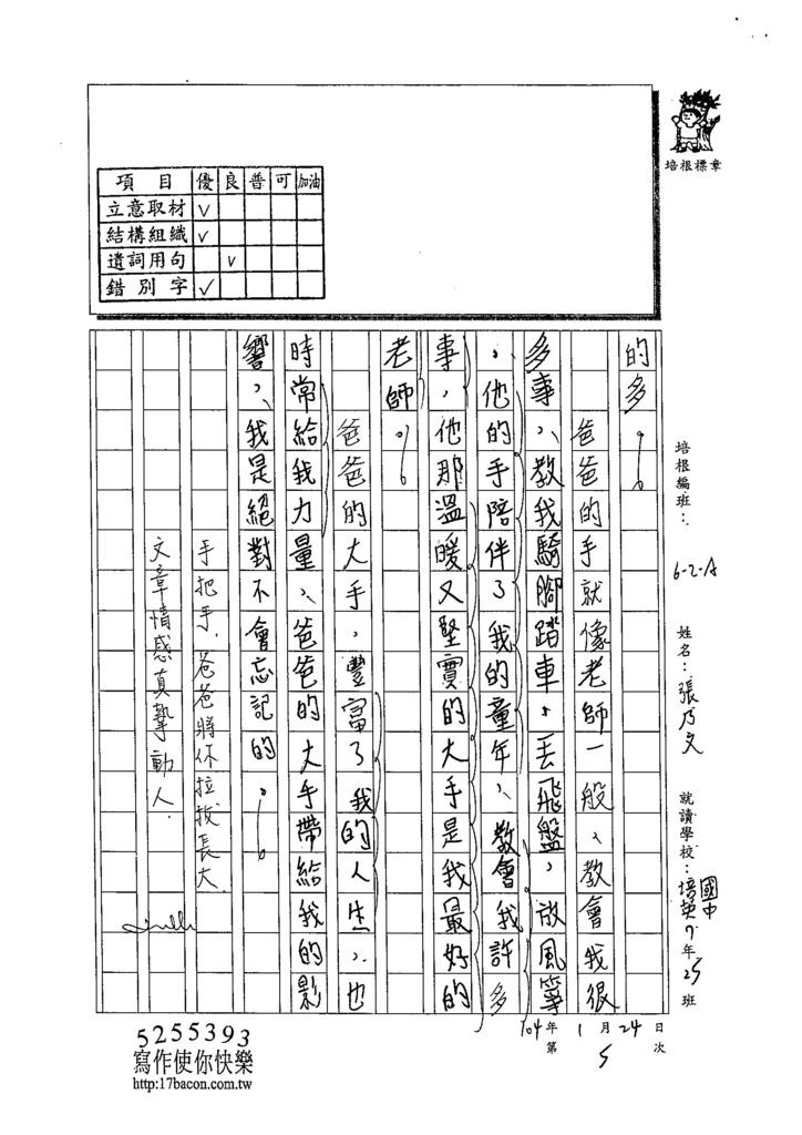 103WA305張乃文 (3)