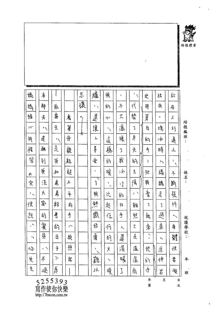 103WA305張卉玗 (2)