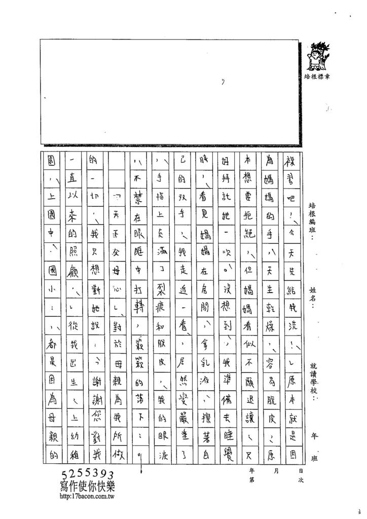 103WA305張卉玗 (3)
