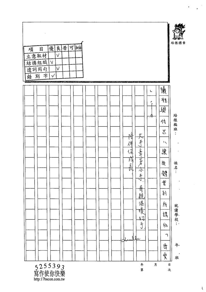 103WA305張卉玗 (4)