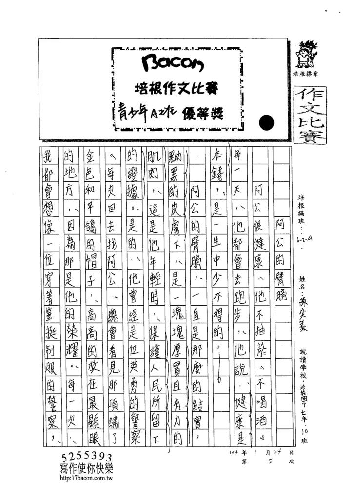 103WA305陳奕蓁 (1)