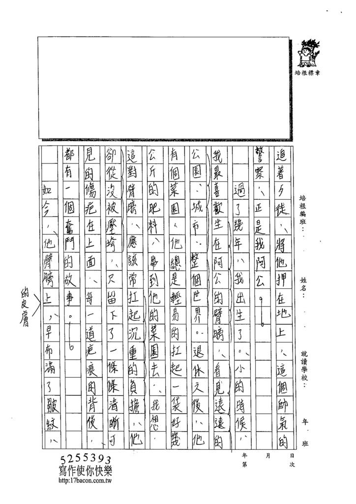 103WA305陳奕蓁 (2)