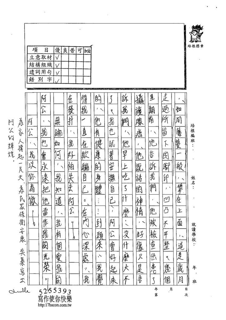 103WA305陳奕蓁 (3)