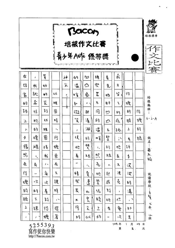 103WA305蕭辰翰 (1)