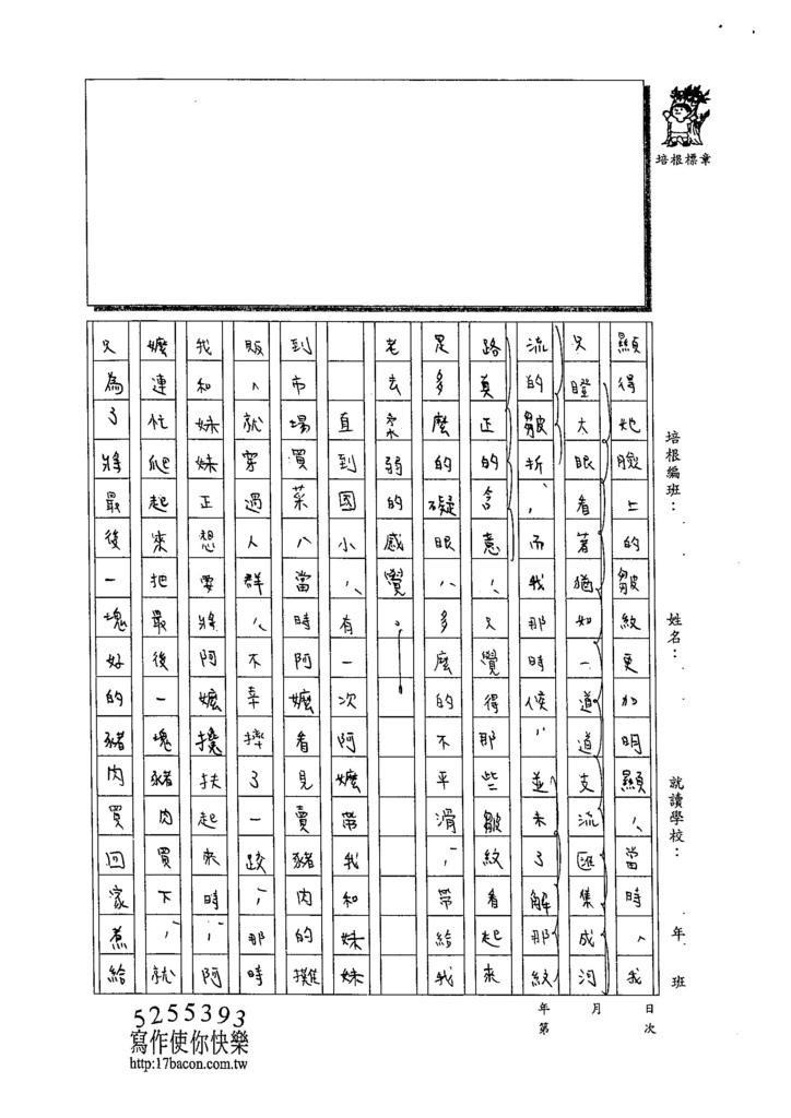 103WA305蕭辰翰 (2)