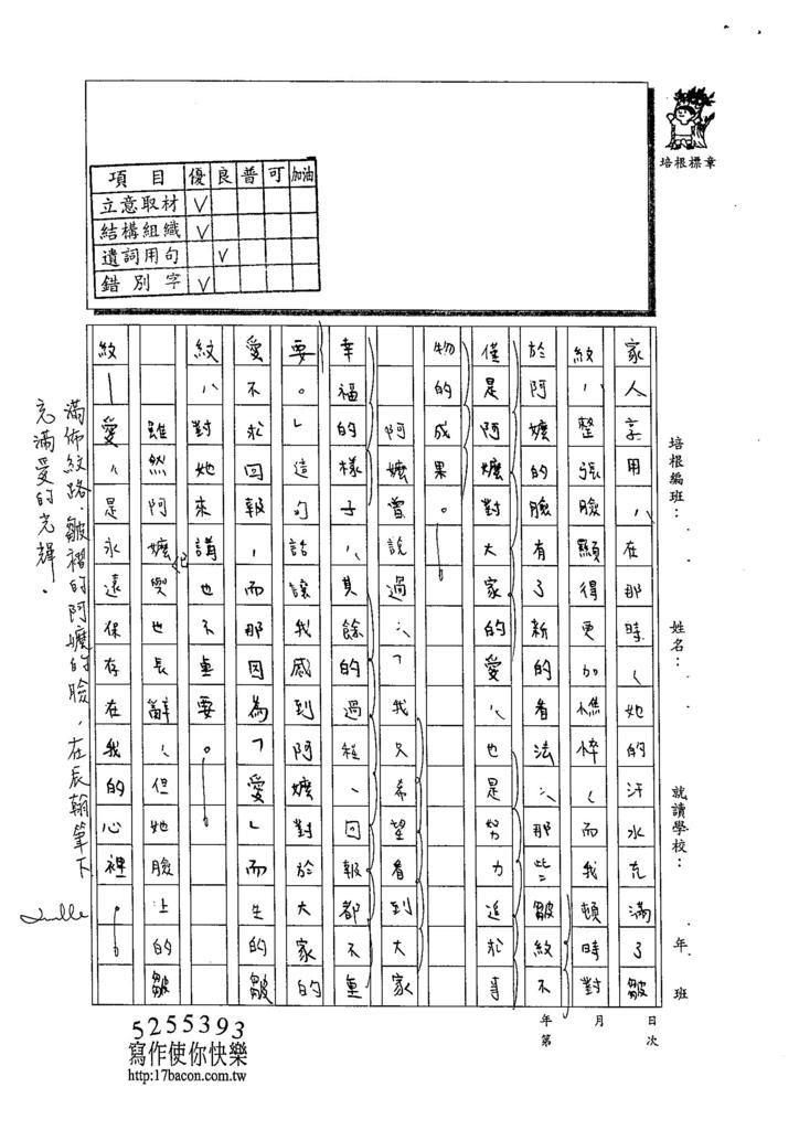 103WA305蕭辰翰 (3)
